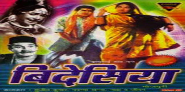 Bidesiya 1963 Bhojpuri Movies Hd